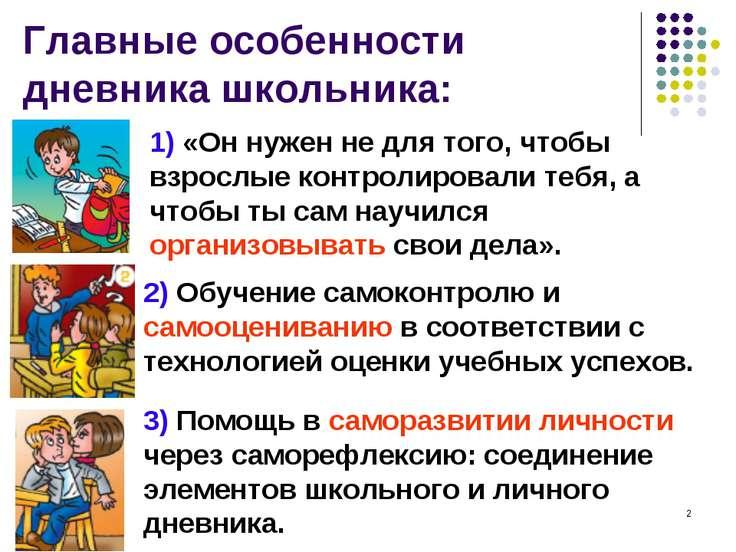 * Главные особенности дневника школьника: 1) «Он нужен не для того, чтобы взр...