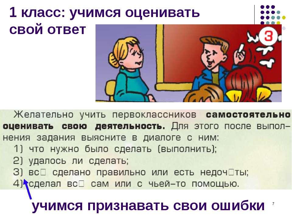 * 1 класс: учимся оценивать свой ответ учимся признавать свои ошибки