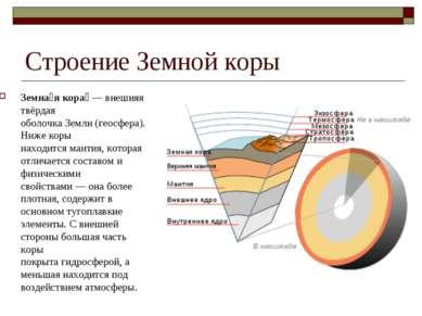 Строение Земной коры Земна я кора — внешняя твёрдая оболочкаЗемли(геосфера...