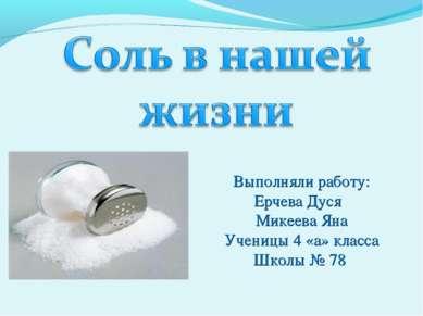 Выполняли работу: Ерчева Дуся Микеева Яна Ученицы 4 «а» класса Школы № 78