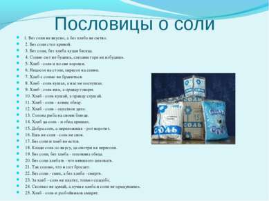 Пословицы о соли 1. Без соли не вкусно, а без хлеба не сытно. 2. Без соли сто...