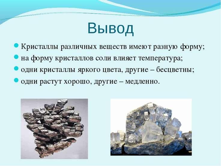 Вывод Кристаллы различных веществ имеют разную форму; на форму кристаллов сол...