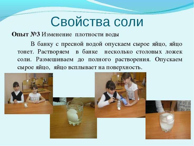 Свойства соли Опыт №3 Изменение плотности воды В банку с пресной водой опуска...