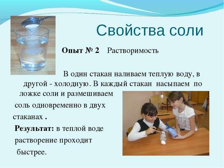 Свойства соли Опыт № 2 Растворимость В один стакан наливаем теплую воду, в др...