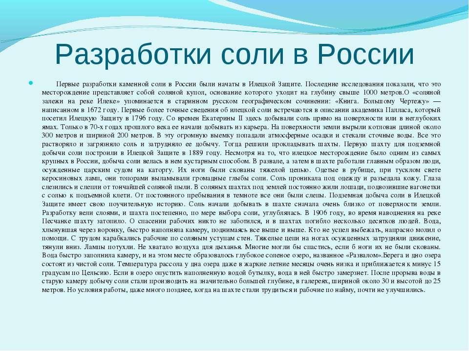 Разработки соли в России Первые разработки каменной соли в России были начаты...