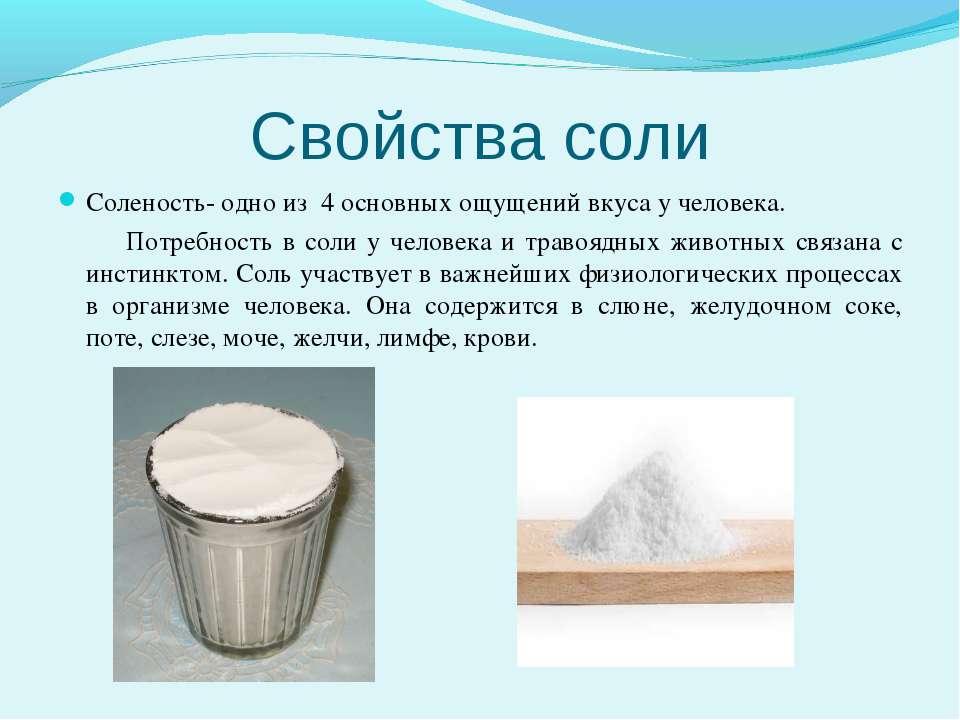 Свойства соли Соленость- одно из 4 основных ощущений вкуса у человека. Потреб...