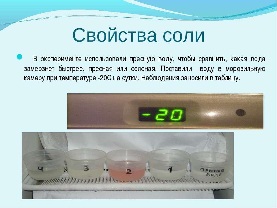 Свойства соли В эксперименте использовали пресную воду, чтобы сравнить, какая...