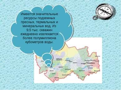 Имеются значительные ресурсы подземных пресных, термальных и минеральных вод....