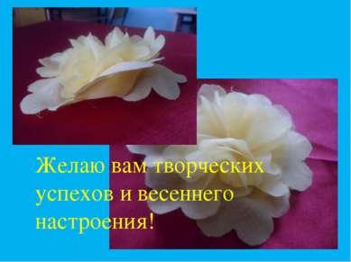 Желаю вам творческих успехов и весеннего настроения!