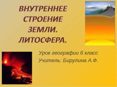 Урок географии 6 класс Учитель: Бирулина А.Ф.