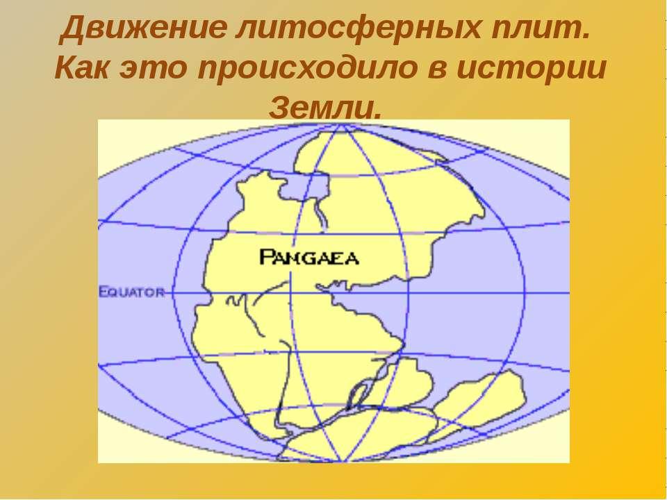 Движение литосферных плит. Как это происходило в истории Земли.