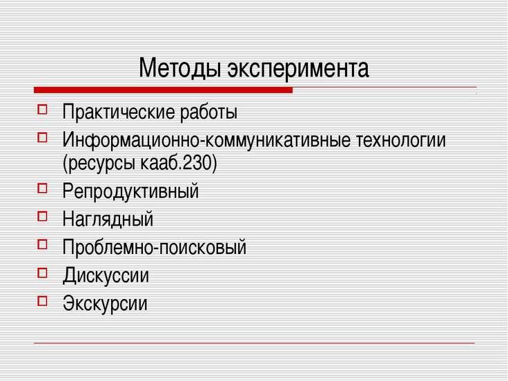 Методы эксперимента Практические работы Информационно-коммуникативные техноло...