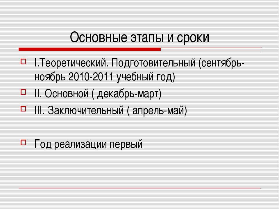 Основные этапы и сроки I.Теоретический. Подготовительный (сентябрь-ноябрь 201...