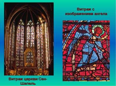 Витраж церкви Сен-Шапель Витраж с изображением ангела