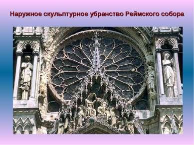 Наружное скульптурное убранство Реймского собора