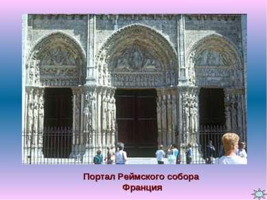Портал Реймского собора Франция