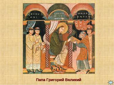 Папа Григорий Великий