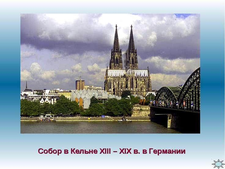 Собор в Кельне XIII – XIX в. в Германии