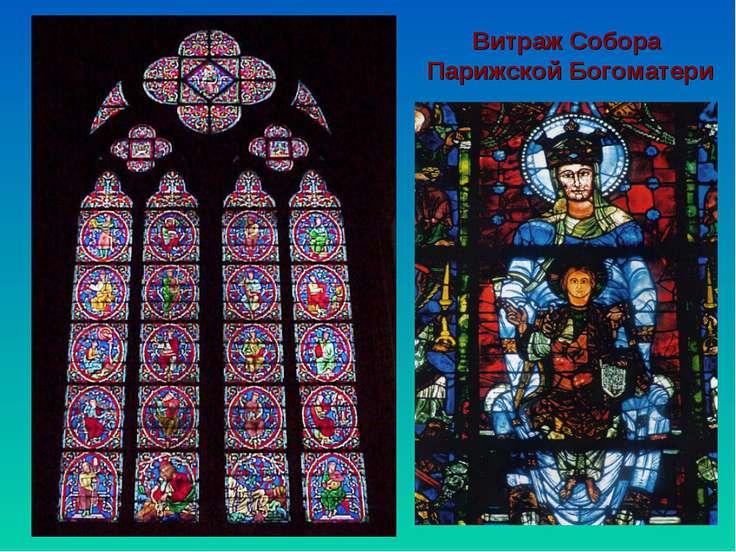 Витраж Собора Парижской Богоматери