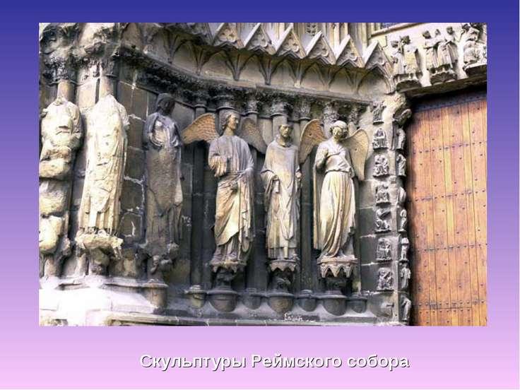 Скульптуры Реймского собора