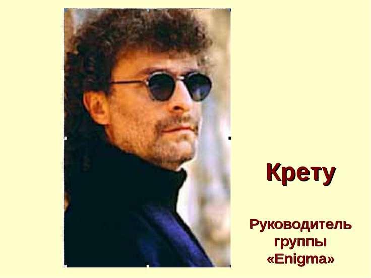 Крету Руководитель группы «Enigma»