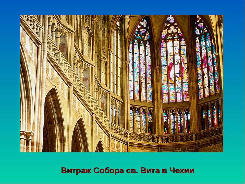 Витраж Собора св. Вита в Чехии