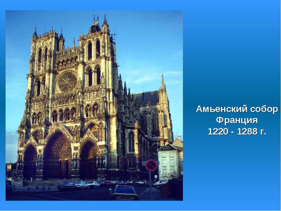 Амьенский собор Франция 1220 - 1288 г.