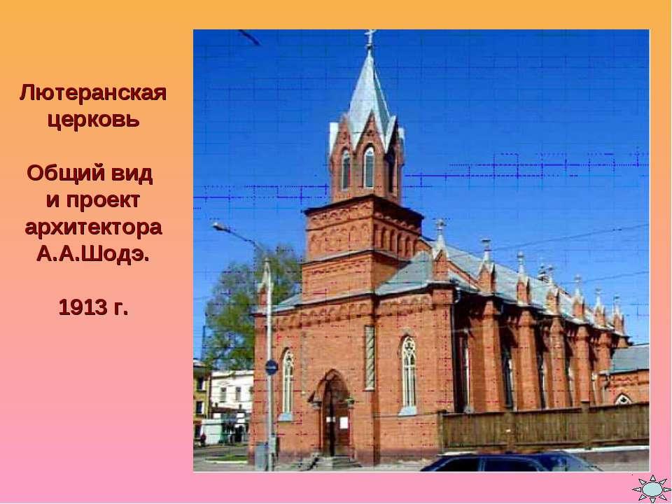 Лютеранская церковь Общий вид и проект архитектора А.А.Шодэ. 1913 г.