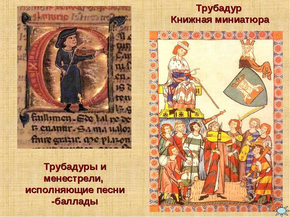 Трубадур Книжная миниатюра Трубадуры и менестрели, исполняющие песни -баллады