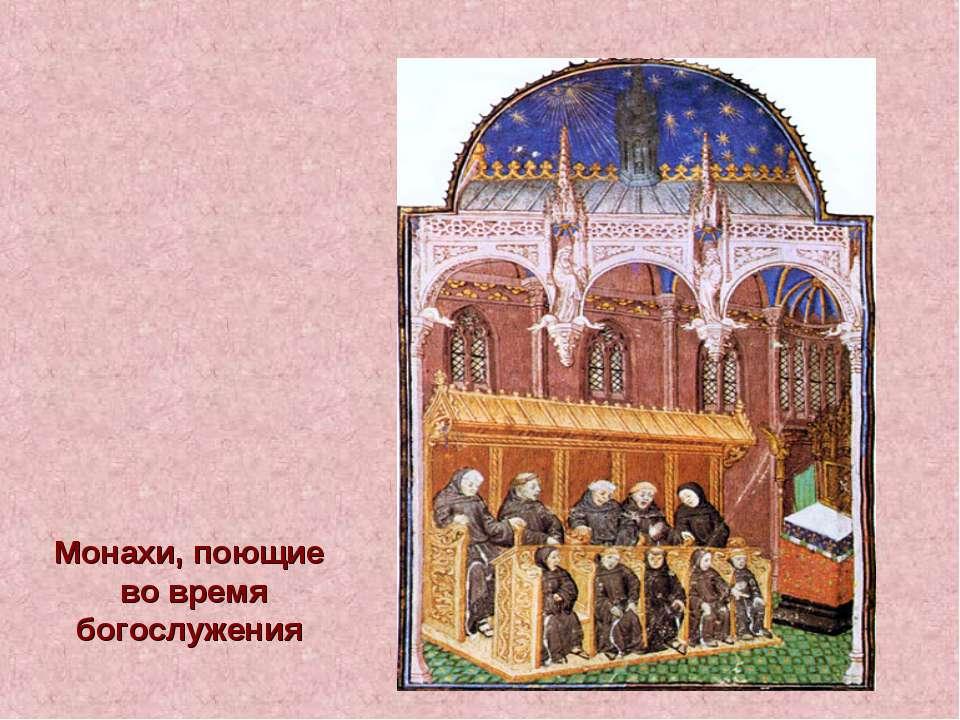 Монахи, поющие во время богослужения
