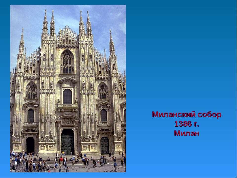 Миланский собор 1386 г. Милан