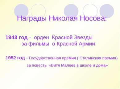 1943 год - орден Красной Звезды за фильмы о Красной Армии 1952 год - Государс...