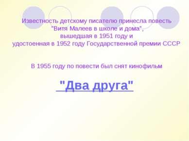 """Известность детскому писателю принесла повесть """"Витя Малеев в школе и дома"""", ..."""