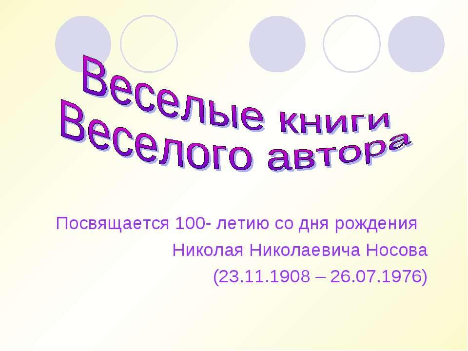Посвящается 100- летию со дня рождения Николая Николаевича Носова (23.11.1908...