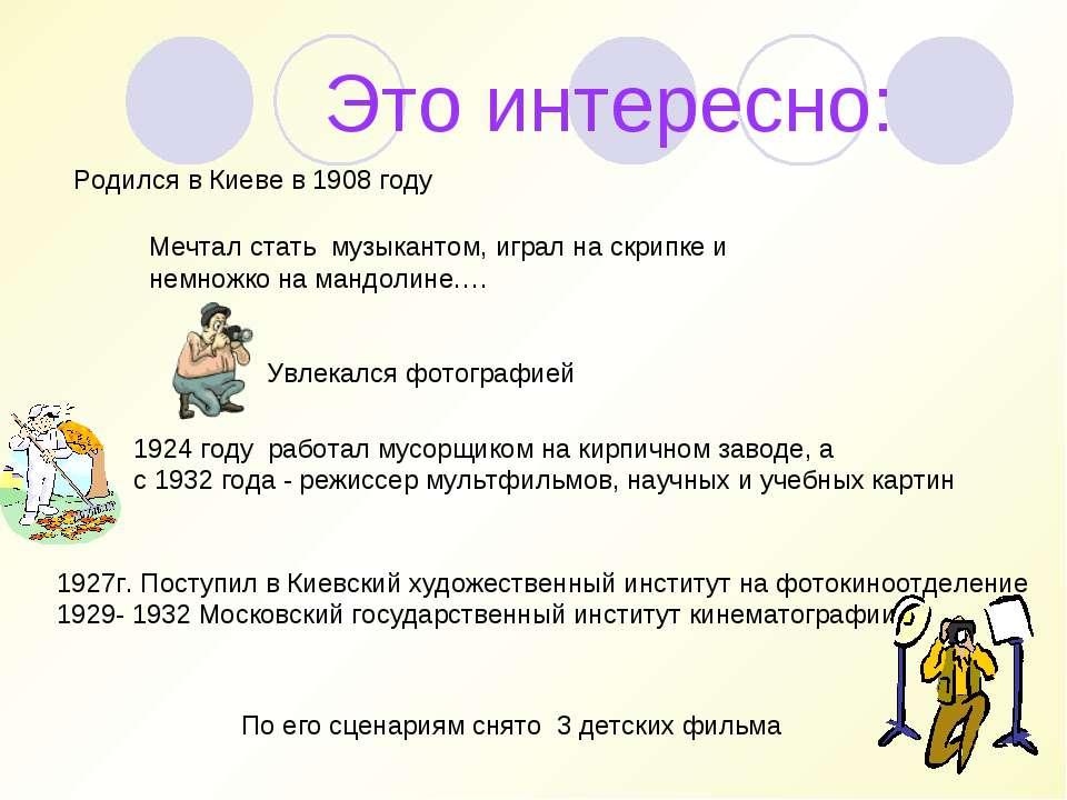 Это интересно: 1927г. Поступил в Киевский художественный институт на фотокино...