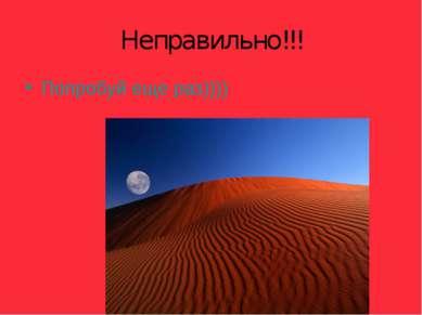 Неправильно!!! Попробуй еще раз))))