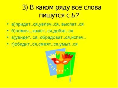 3) В каком ряду все слова пишутся с Ь? а)придет..ся,увлеч..ся, выспат..ся б)п...