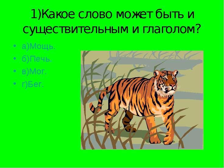 1)Какое слово может быть и существительным и глаголом? а)Мощь. б)Печь. в)Мог....