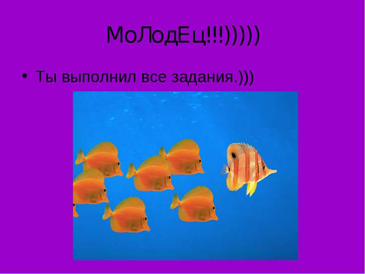 МоЛодЕц!!!))))) Ты выполнил все задания.)))