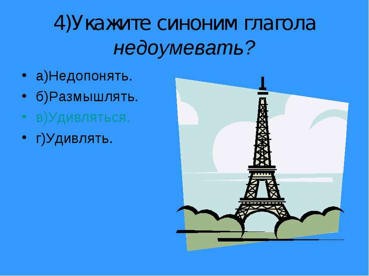 4)Укажите синоним глагола недоумевать? а)Недопонять. б)Размышлять. в)Удивлять...