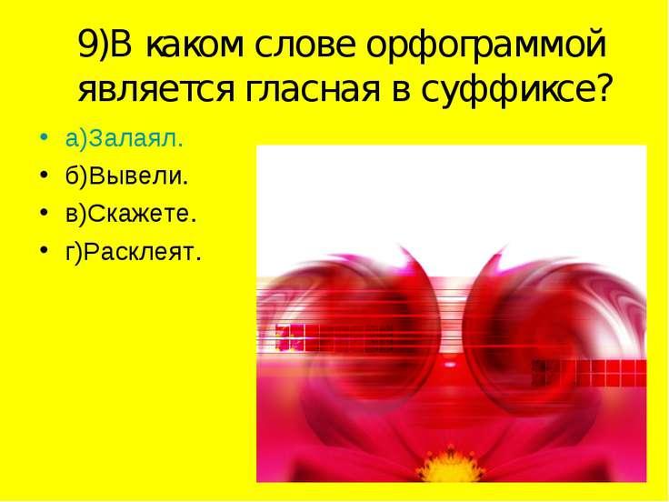 9)В каком слове орфограммой является гласная в суффиксе? а)Залаял. б)Вывели. ...