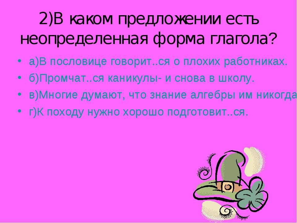 2)В каком предложении есть неопределенная форма глагола? а)В пословице говори...