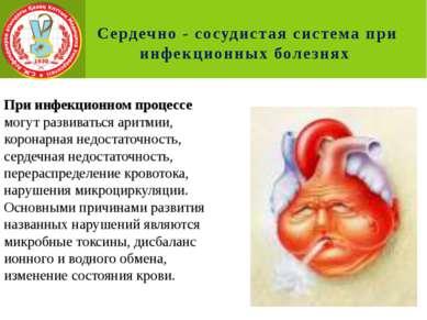 Сердечно - сосудистая система при инфекционных болезнях При инфекционном проц...