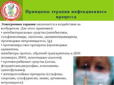 Принципы терапии инфекционного процесса Этиотропная терапия заключается в воз...