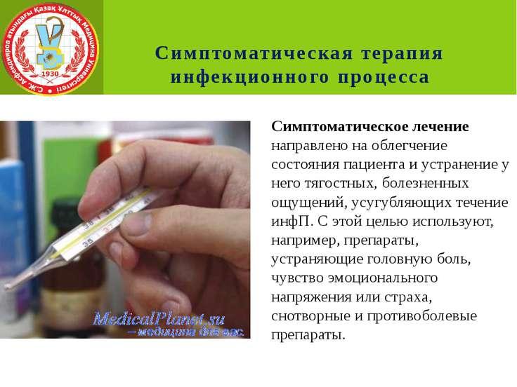 Симптоматическая терапия инфекционного процесса Симптоматическое лечение напр...