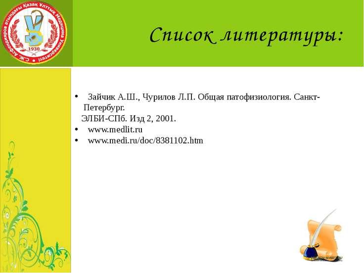Список литературы: Зайчик А.Ш., Чурилов Л.П. Общая патофизиология. Санкт-Пете...