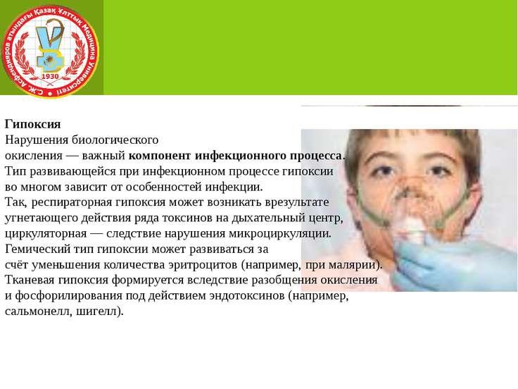 Гипоксия Нарушения биологического окисления — важный компонент инфекционного ...