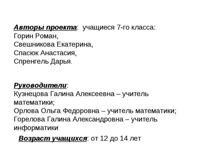 Авторы проекта: учащиеся 7-го класса: Горин Роман, Свешникова Екатерина, Спас...