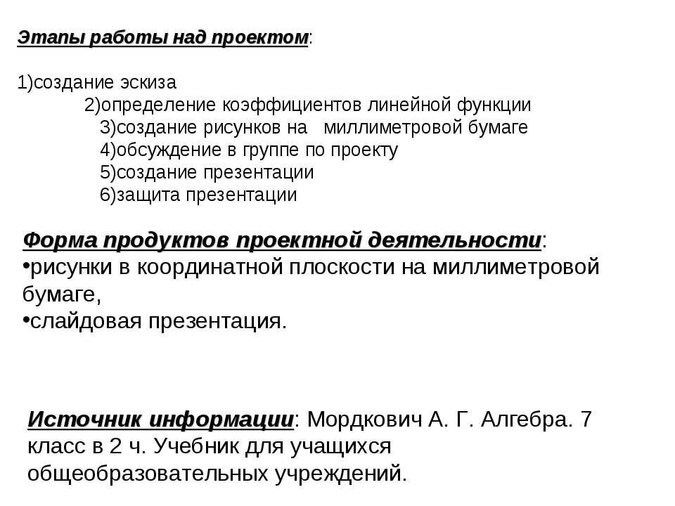 Этапы работы над проектом: 1)создание эскиза 2)определение коэффициентов лине...