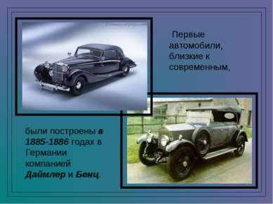 Первые автомобили, близкие к современным, были построены в 1885-1886 годах в ...